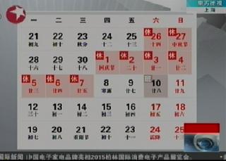 中国カレンダー.png